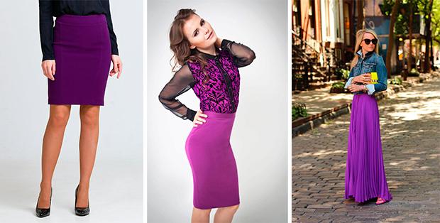 С чем носить фиолетовую юбку? Варианты на все случаи